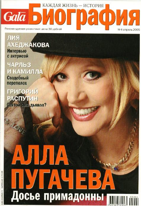 Фотографии из журнала gala биография 4 апрель 2005г
